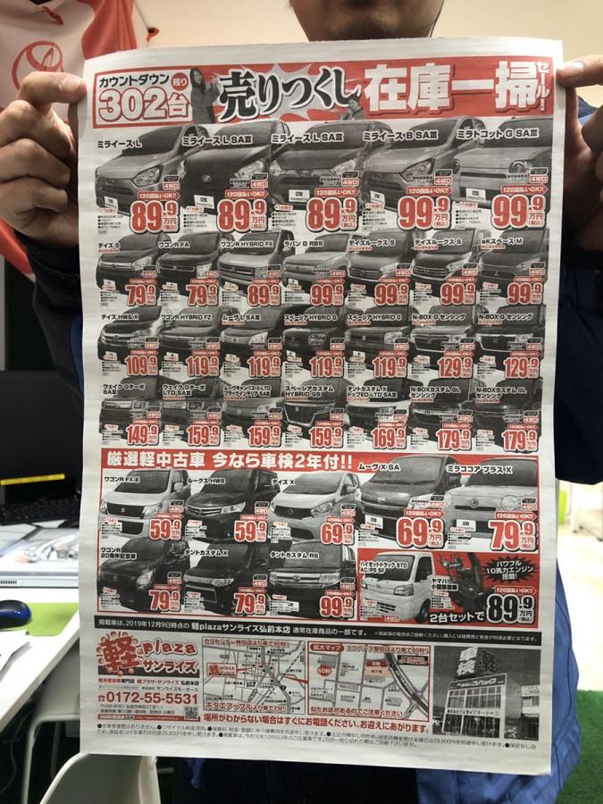 弘前の未使用車専門店軽プラザサンライズのチラシ画像