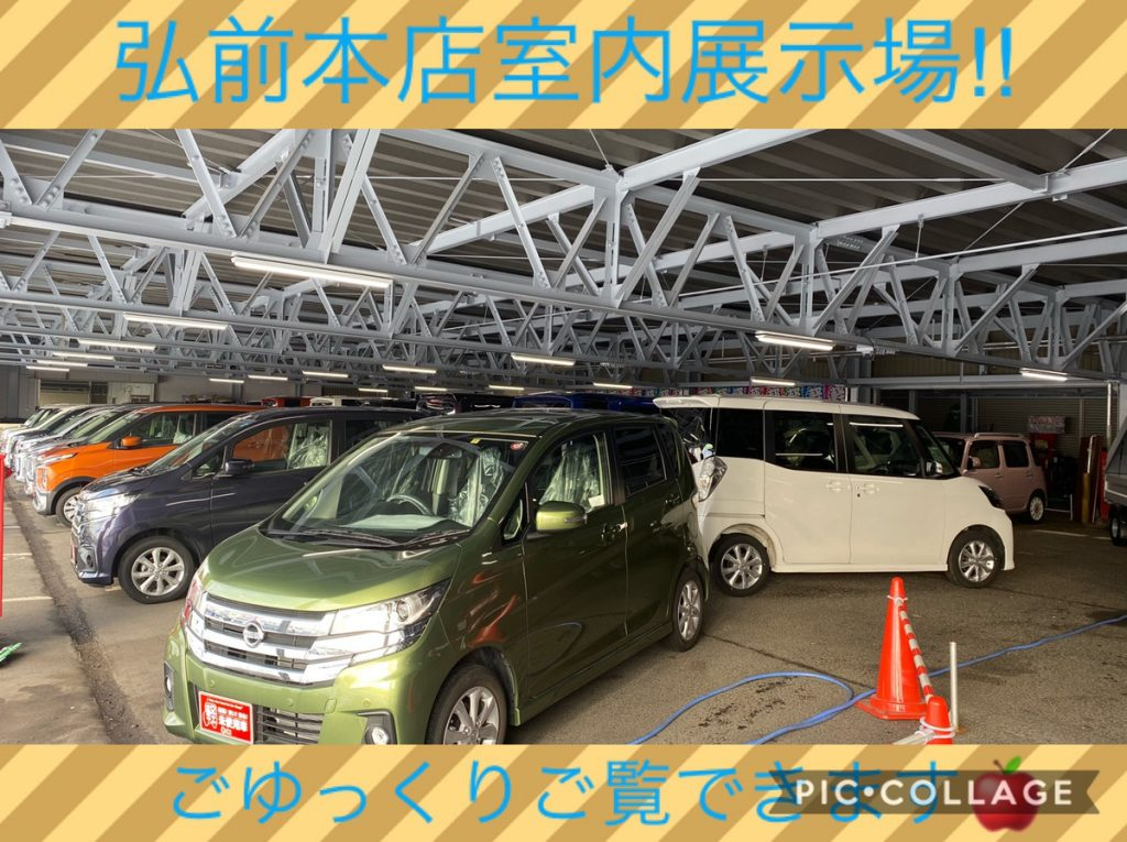 弘前の軽自動車の未使用車(新古車)専門店の室内展示場1