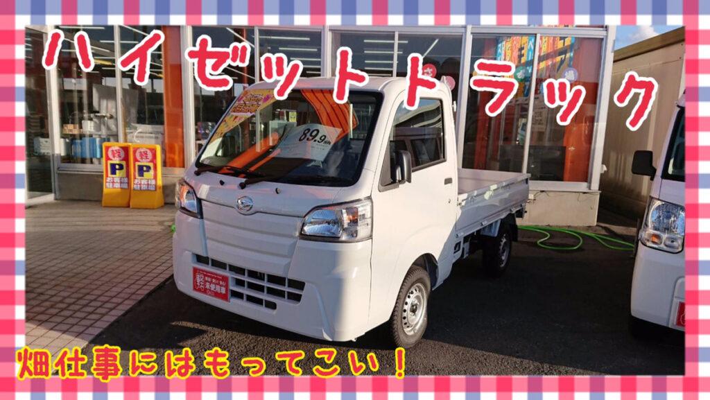 十和田店ブログ