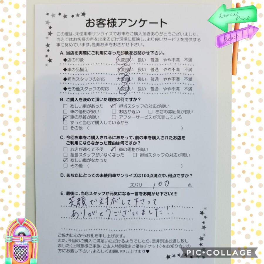 八戸店アンケート