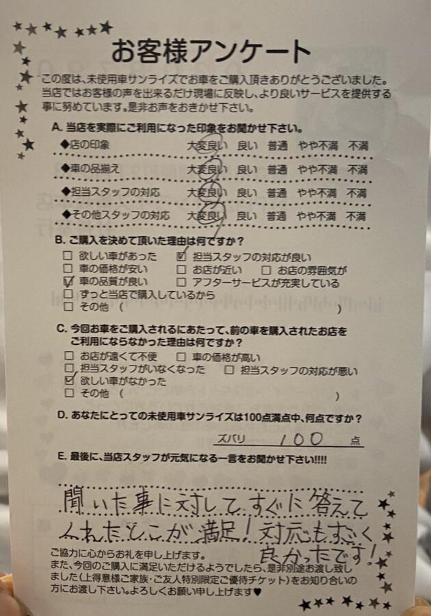 青森店アンケート