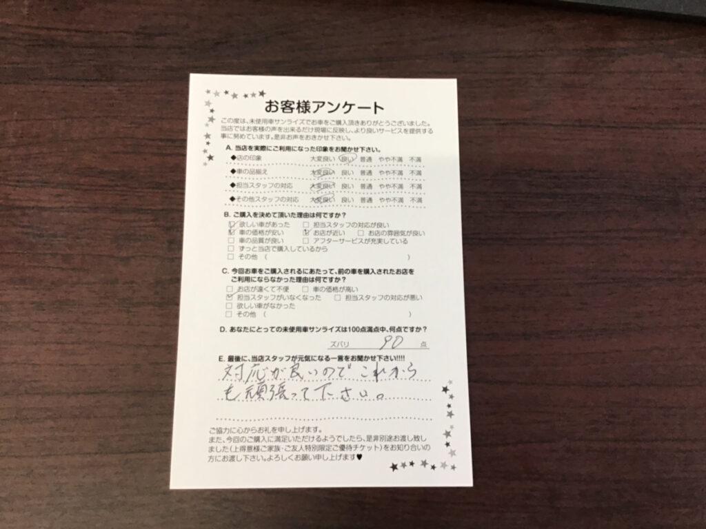 十和田店アンケート