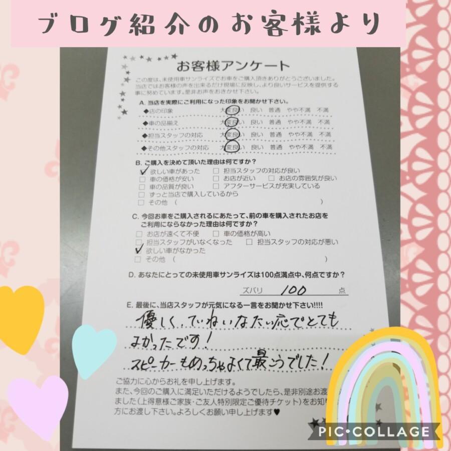 八戸本店アンケート