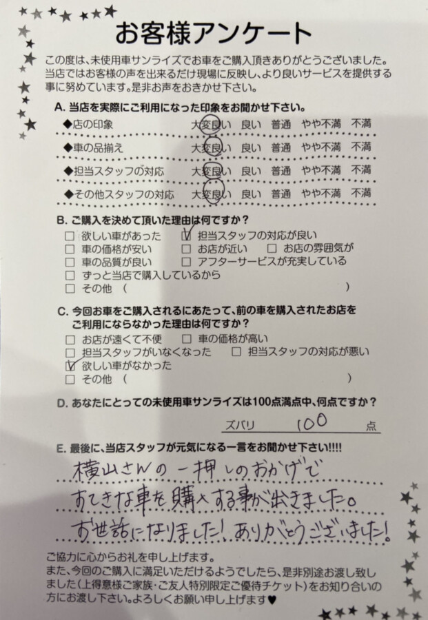 青森本店アンケート