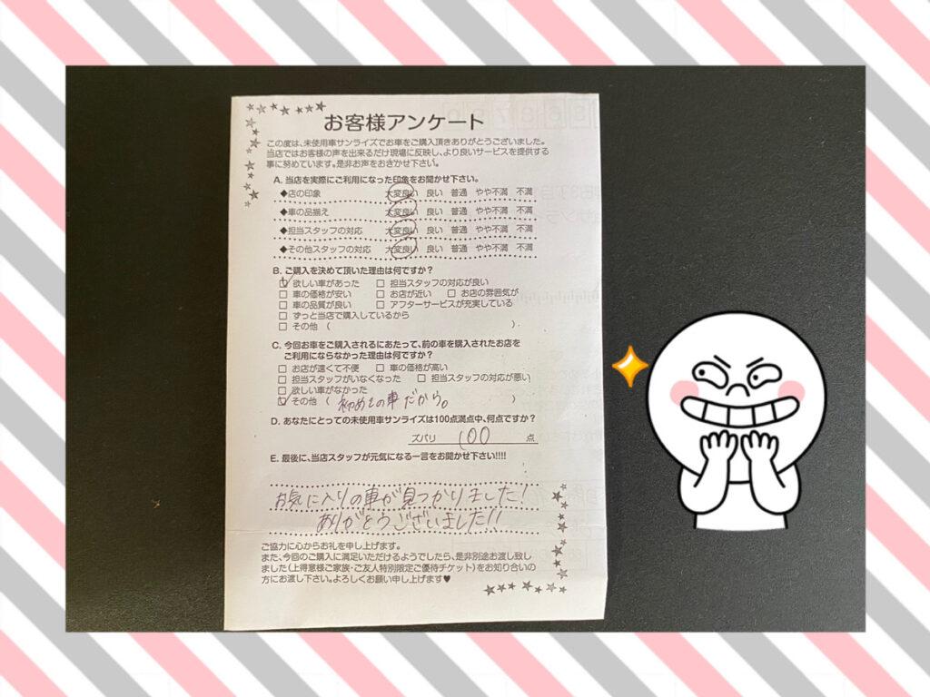 【弘前本店アンケート】