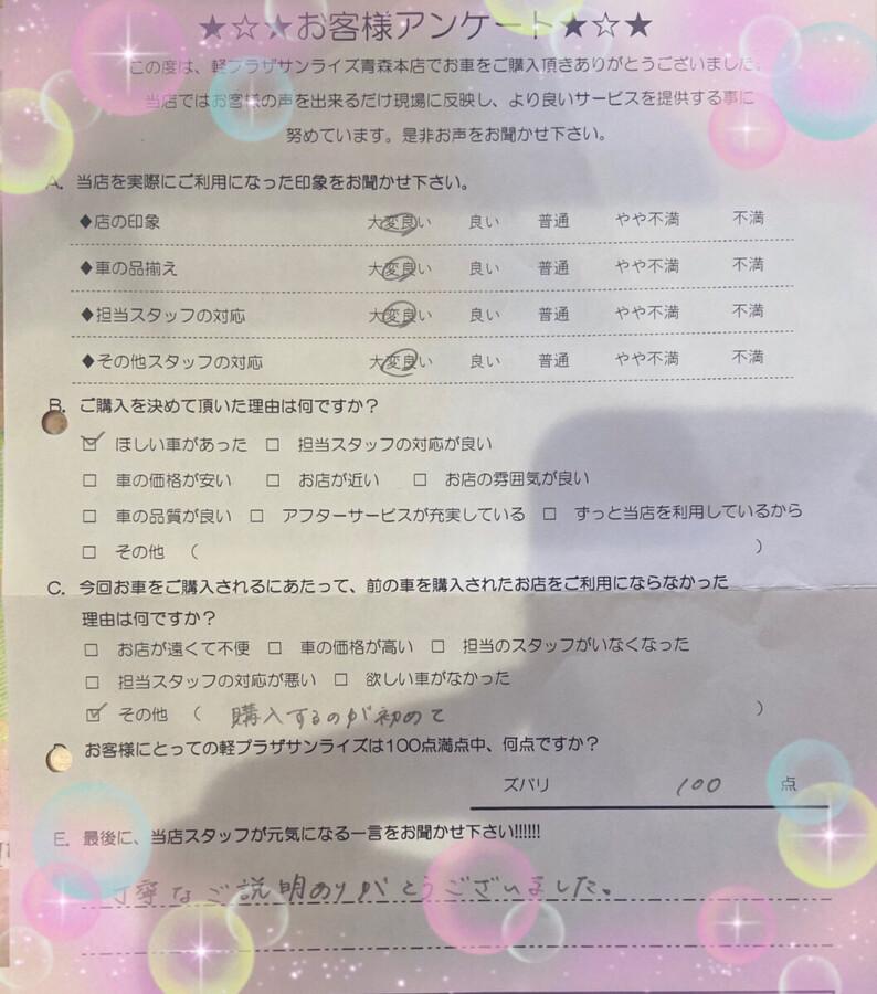【青森本店アンケート】