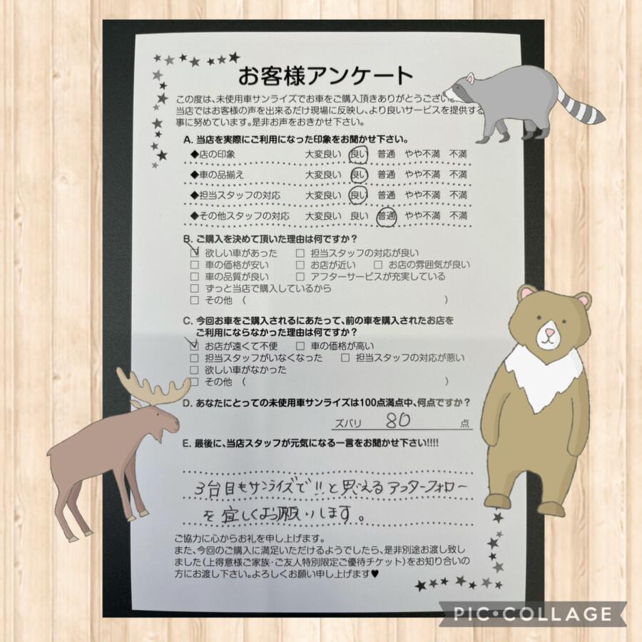 【十和田店アンケート】